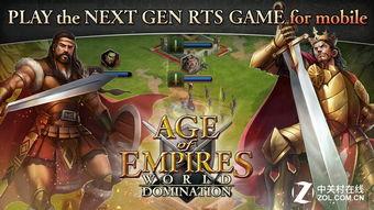 帝国时代 统治世界 文明与玩法解析