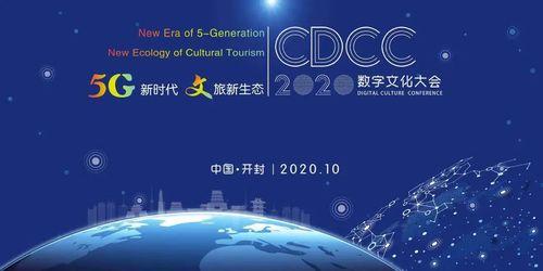 汴梁关注cdcc2020数字文化大会将于10月在河南开封召开
