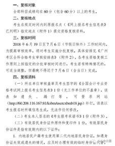 广州会计初级审核承诺书打印