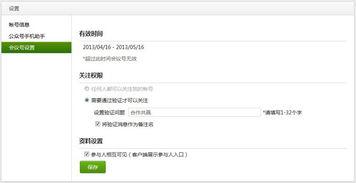 柳峰微信公众帐号开发教程第2篇 微信公众帐号的类型 普通和会议