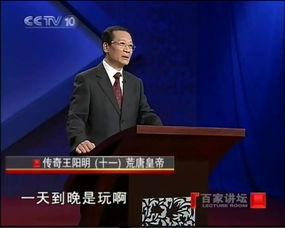 cctv百家讲坛传奇王阳明全集主讲教授董平哔哩哔哩゜゜つ