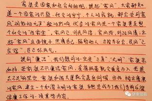 纸短情长 温县卫计委开展 廉洁家风故事 征集展览活动
