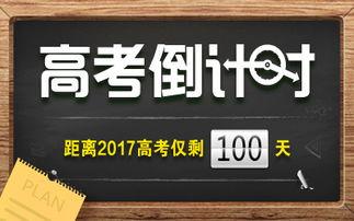 2017年高考倒计时100天计划表