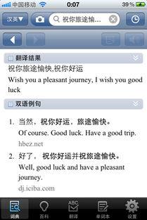 祝你旅途愉快用英语怎么说