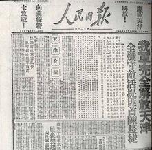 我现在有一张1949年10月1日当天的人民日报报纸想知道现在市值多少(急出售)?