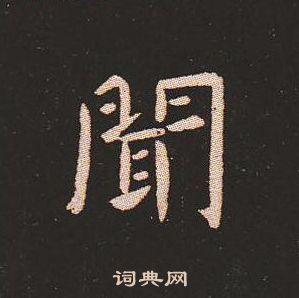 """钟繇小楷(王羲之推崇的""""楷书鼻祖""""钟繇到底有多强)"""