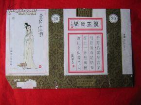 十二钗烟(南京金陵十二钗烤烟型香烟一包多少钱)