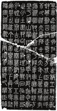 峄山刻石(哪位皇帝的诏书被刻在)