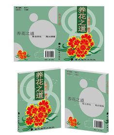 养花书籍网站