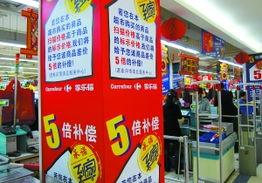 家乐福五门店被各罚50万 再次承诺五倍退差政策