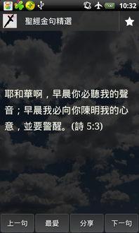 圣经金句复习游戏
