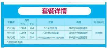 电信宽带价格表(电信宽带一年多少钱)