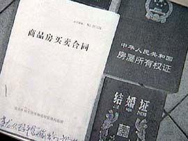 本期话题谁在卖我的房2007年3月18日