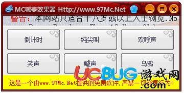 MC喊麦效果器下载 MC喊麦效果器 MC喊麦软件 v2.0绿色版 ucbug软件站