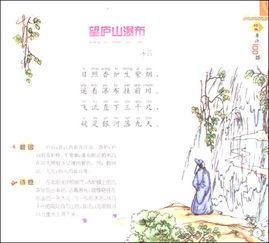 经典唐诗100首 注音版