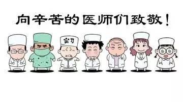 中国医师节的由来
