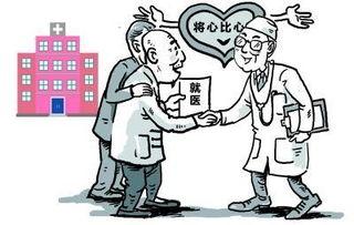 如何处理医患关系(怎样处理好医患关系)