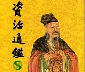 司马光主持编撰了294卷近400万字的编年体史书《资治通鉴》