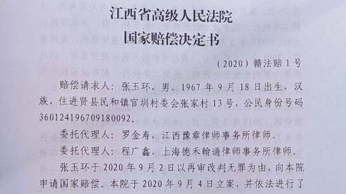 江西高院依法受理张玉环国家赔偿申请