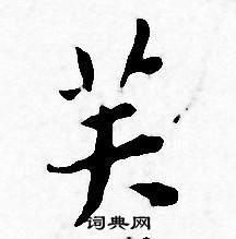 小楷书法(楷书有哪几种字体)