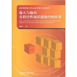 输入与输出在程序性知识建构中的作用