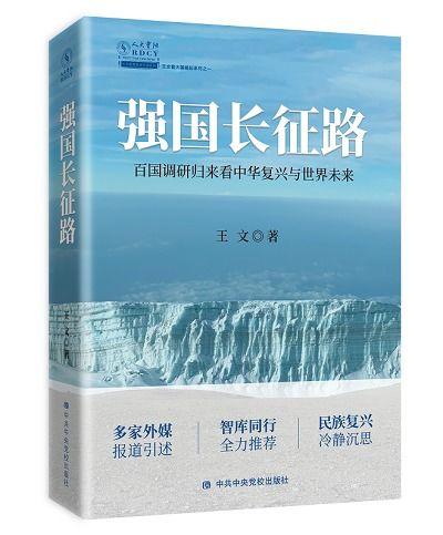《强国长征路》王文著中共中央党校出版社