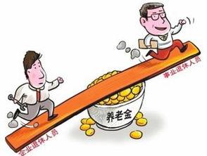 退休金双轨制(取消双轨制最新消息)