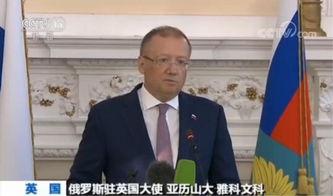 间谍中毒案俄驻英大使称英方指控不成立
