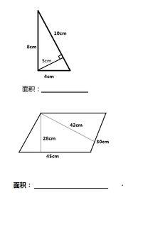 三角形与四边形的知识