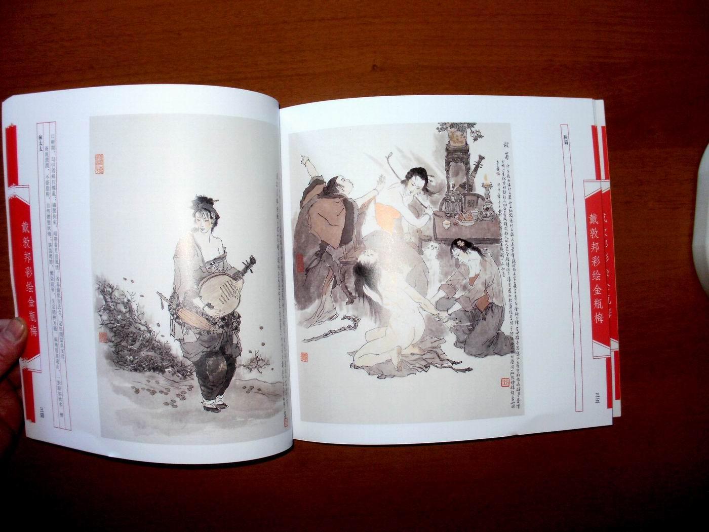 美术画册 戴敦邦彩绘金瓶梅