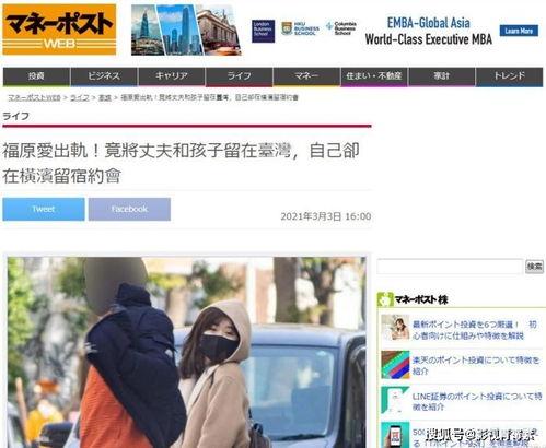 日本媒体爆料福原爱出轨,向江宏杰提出离婚福原爱公司发文道歉