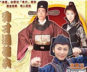 历年香港tvb好看的古装破案电视剧 秀才遇着兵