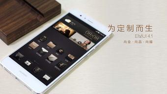 华为手机商务主题设计