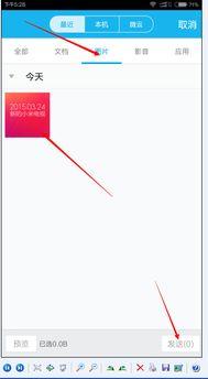 用手机qq怎么把图片转换为文件的形式发给别人
