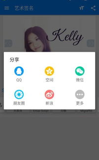 艺术签名大师app下载 艺术签名大师破解版下载v1.0.8 官网安卓版 2265安卓网