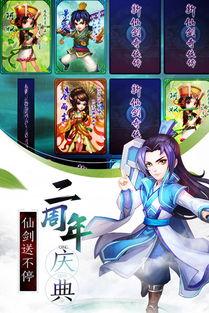 新仙剑奇侠传3D 新仙剑奇侠传最新版 v3.4.0