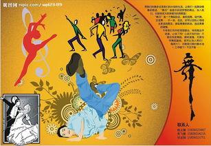 昵图网素材图库大图-舞海报图片