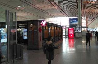 首都机场t3都有哪些店