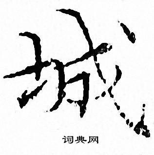 文征明小楷(文征明書法市場價值好不好)