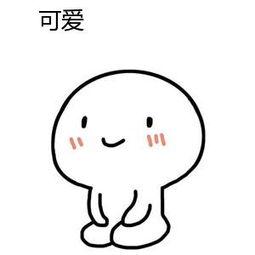 表情 矜持小人跪坐微笑表情 可爱 九蛙图片 表情