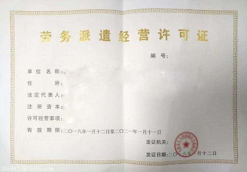 江苏劳务派遣经营许可申请书