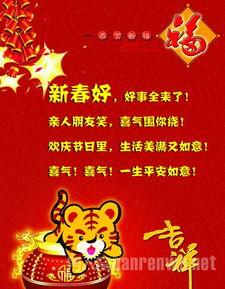 祝福语新年短信大全