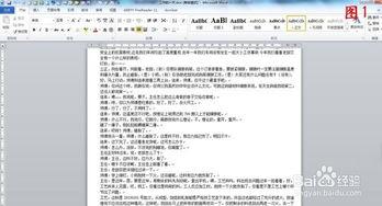 word2010怎么不分栏