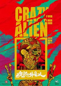 《疯狂的外星人》海报
