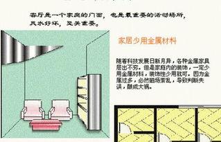 家居风水布局的7大禁忌(住宅风水禁忌有哪些,住宅风水方位与布局常识