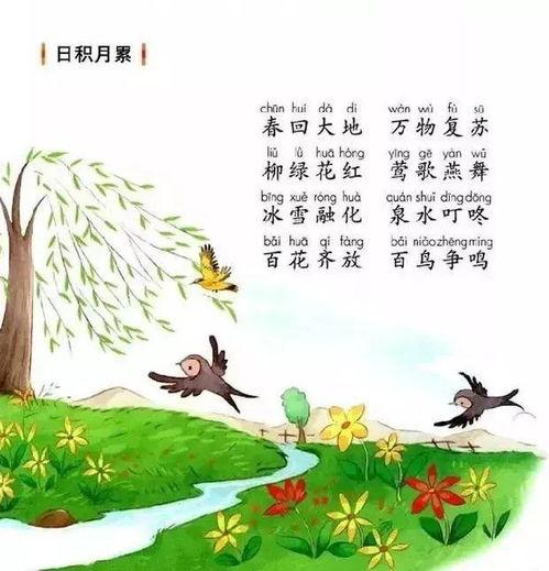 描写春天的一年级诗句_一年级描写春天景色的诗句