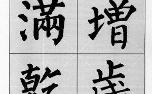柳体书法欣赏(柳体书法介绍?)