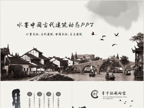 水墨中国古代建筑动态PPT
