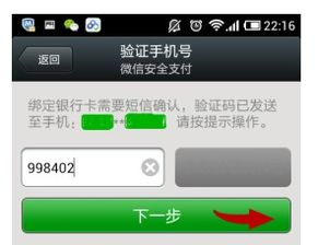 微信支付提醒怎么设置