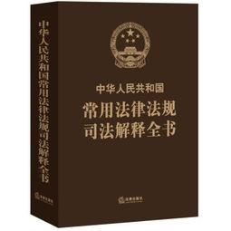 法律和地方法律法规